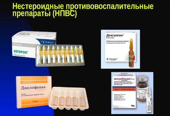 Противовоспалительный препарат для суставов нового поколения