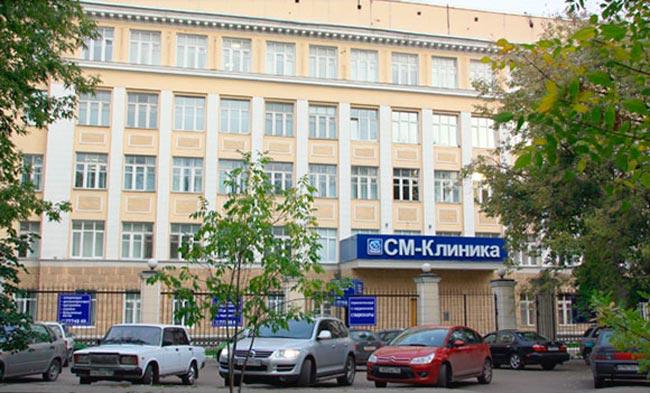 СМ-клиника - одна из клиник, где можно пройти курс массажа