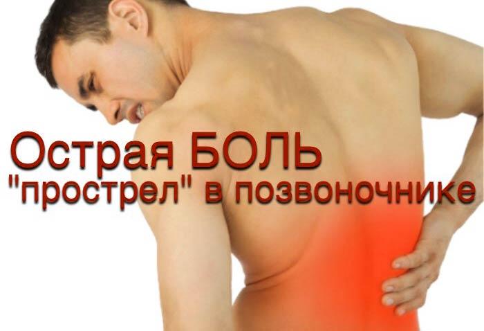 Острая боль в поясничном отделе позвоночника