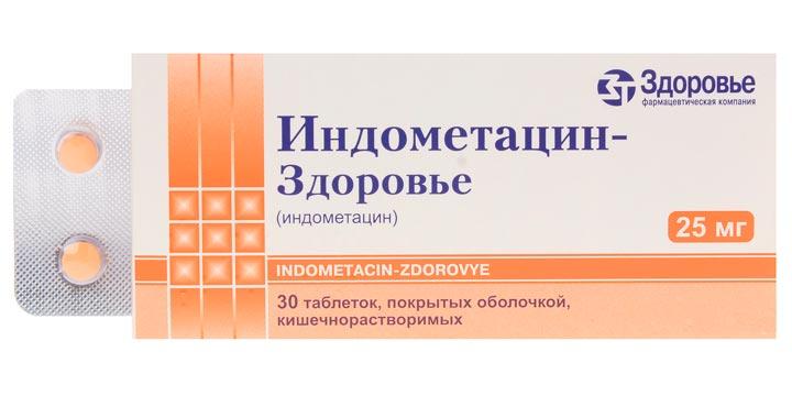 ПВНП Индометацин