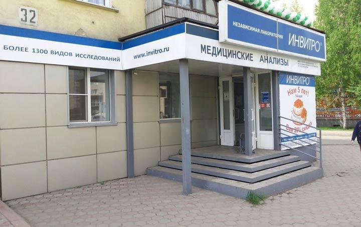 Поликлиника Инвитро