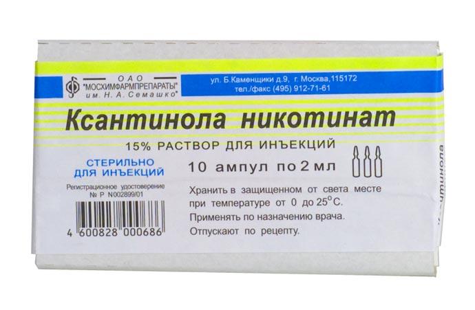 Сосудорасширяющее средство Ксантинола никотинат