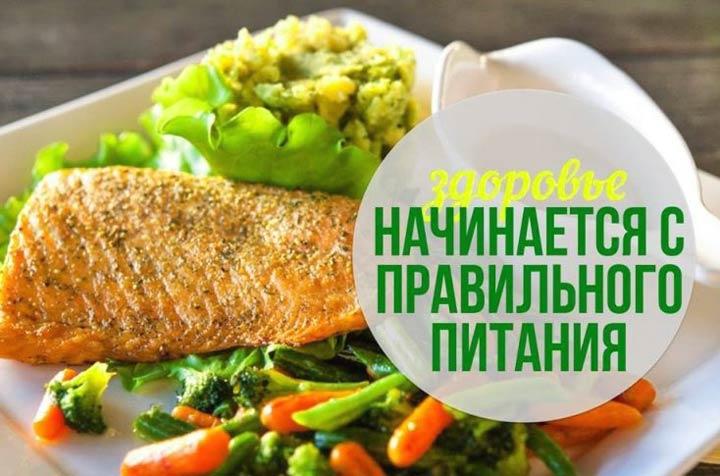 Правильное питание - это ваше здоровье
