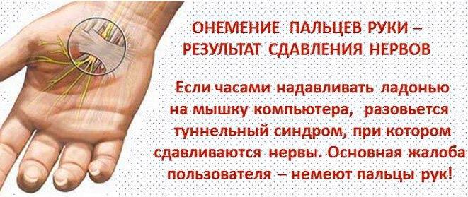 Онемение пальцев из-за проблемы в запястье