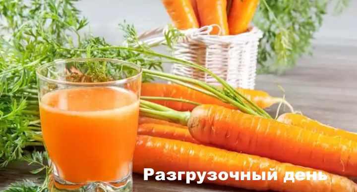 Морковь в качестве разгрузки