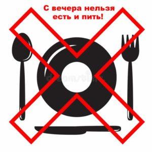 Кушать запрещено