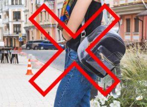 Когда нельзя носить рюкзаки