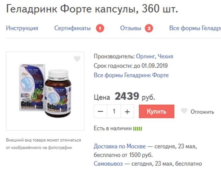 Стоимость геладринка