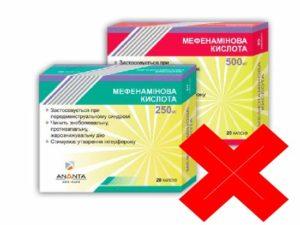 Запрет приема мефенаминовой кислоты