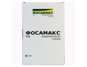 Препарат фосамакс