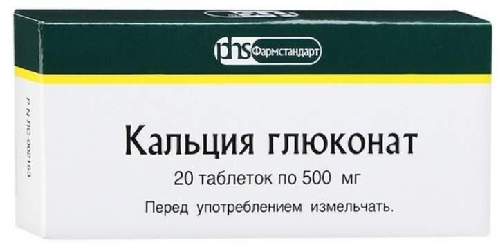 Таблетки кальция - глюконат