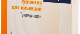 Упаковка препарата кеналог 40