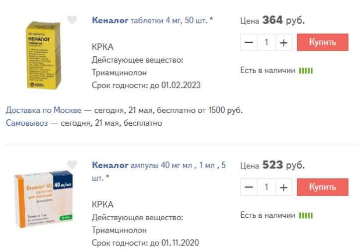 Стоимость кеналога