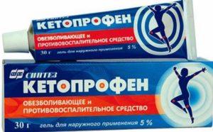 Лекарство от боли суставов - кетопрофен
