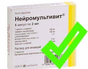 Упаковка нейромультивита