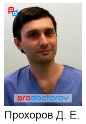 Отзыв о артрозане врача Прохорова