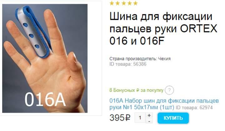 Ортопедия Ортекса