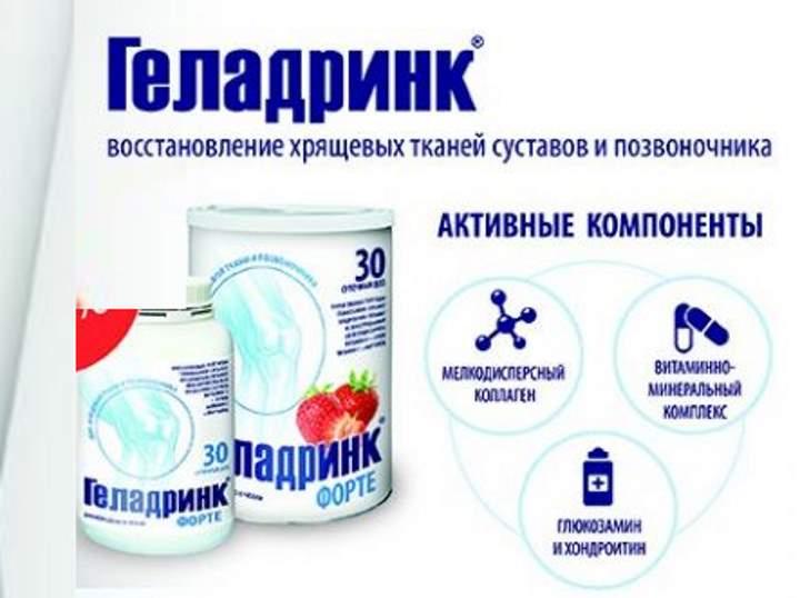 Реклама геладринка
