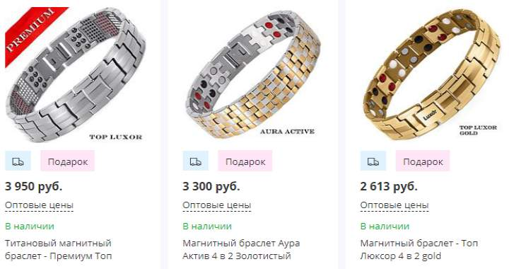 Стоимость циркониевых браслетов