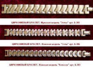 3 варианта циркониевых браслета