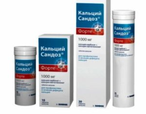 Кальцийсодержащий препарат - Кальций Сандоз Форте