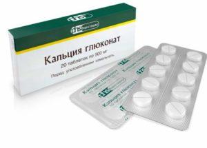 Кальцийсодержащий препарат - Кальция глюконат