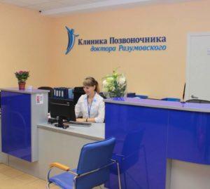 Рецепция клиники Разумовского