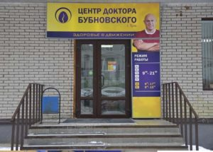 Здание центра Бубновского