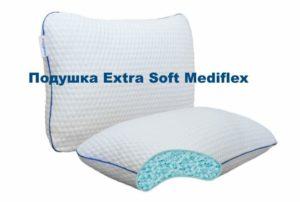 Подушка фирмы Mediflex
