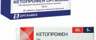 2 коробки кетопрофена
