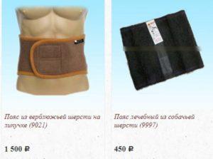 Цены на пояса из шерсти верблюда