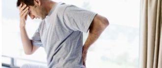 Болит спина от сквозняков
