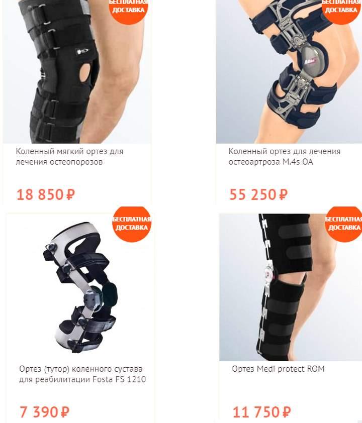 Выбрать тип коленный ортез