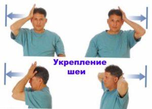 2 упражнения для шейного отдела