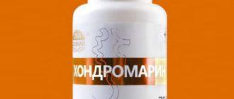 Препарат Хондромарин