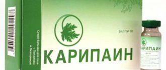 Препарат Карипаин