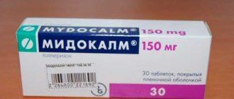 Препарат Мидокалм