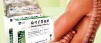 Реклама ортопедического пластыря