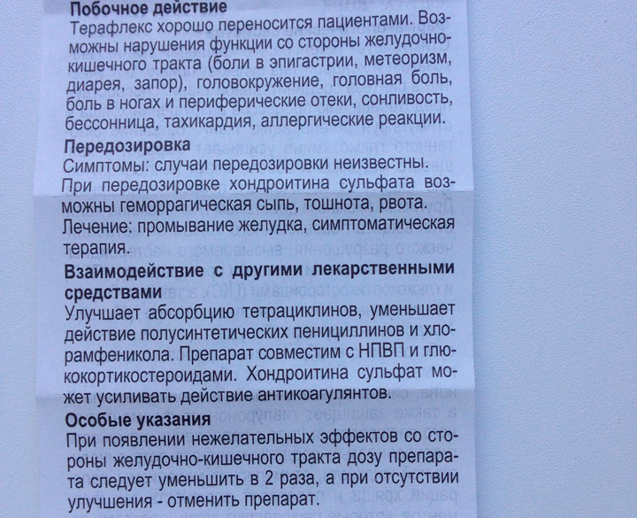 """Побочные эффекты """"Терафлекса"""""""