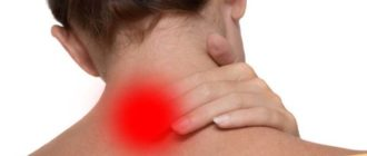Причины боли в шее