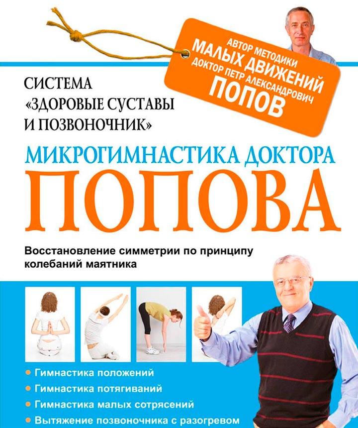 Гимнастика Попова