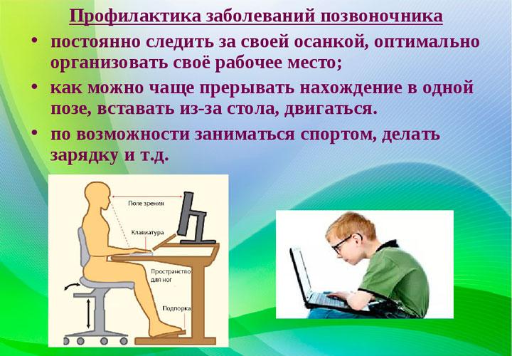 Профилактика грудного спондилеза